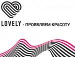 Почему профессионалы используют ресницы от бренда Lovely: преимущества производителя