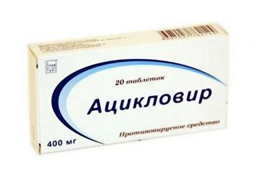 Таблетки ацикловира