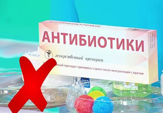 Антибиотики нельзя