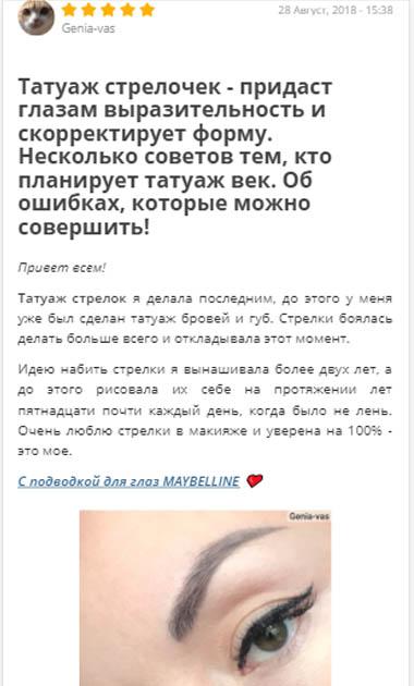 Отзыв о татуаже глаз